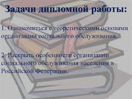 Сфера деятельности учреждений обеспечивающих социальное   обеспечивающих социальное обслуживание населения в Российской Федерации ВВЕДЕНИЕ Актуальность темы Задачи дипломной работы