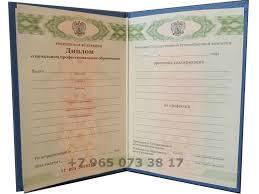 Диплом о начальном профессиональном образовании ПТУ образца  Заказать диплом о начальном профессиональном образовании ПТУ образца 2008 2014 годов с приложением Гознак
