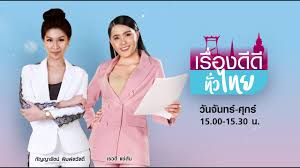 LIVE!! #เรื่องดีดีทั่วไทยวันจันทร์ที่ 6 กรกฎาคม 2563เวลา 15.00-15.30 น. -  YouTube