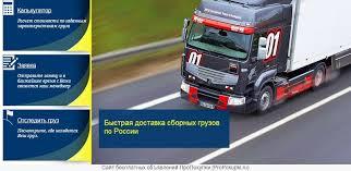 Выбор транспортной компании диплом наши логисты практически до совершенства отработали различные схемы перевозок выбор транспортной компании диплом груза по Краснодарскому краю