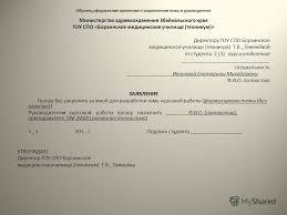 Презентация на тему Министерство здравоохранения Забайкальского  4 Образец оформления