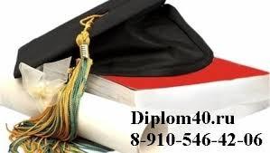 Заказать диплом курсовую работу в калуге в Калуге Услуги Обучение Заказать диплом курсовую работу в калуге в Калуге