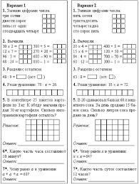 Контрольная работа за четверть класс математика  Категория Математика 3 класс