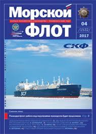 Главная страница Морские вести России Морской флот