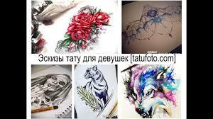 эскизы тату для девушек рисунки для тату и информация для сайта Tatufotocom