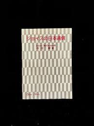 ジョイスの日本通信(Joyce Mcdonnell ; 中村敬 編注) / 丸三文庫 ...