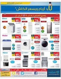 Offer On Kitchen Appliances Kuwait Local Kitchen Appliances Offers By Xcite Xcite By Alghanim