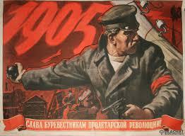 Реферат Революция года Так и произошло с событиями произошедшими в 1905 году Речь идет непосредственно о Революции 1905 года в России Причин побудивших возникновение