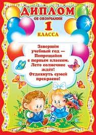 Диплом об окончании класса детский Купить книгу с доставкой  Диплом об окончании 1 класса детский Купить книгу с доставкой my shop ru