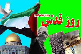 Image result for روز قدس ، روزی است که اسلام را باید احیا کرد . امام خمینی (ره) 