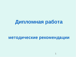 Презентация Дипломная работа методические рекомендации скачать  Дипломная работа методические рекомендации