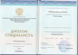 Ответы mail ru У меня в дипломе квалификация Философ  ФОТО диплома