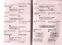 Иллюстрация из для Алгебра и геометрия класс  Иллюстрация 21 из 22 для Алгебра и геометрия 8 класс Самостоятельные и контрольные работы