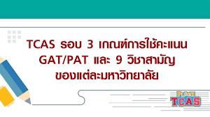 TCAS รอบ 3 เกณฑ์การใช้คะแนน GAT/PAT และ 9 วิชาสามัญ ของแต่ละมหาวิทยาลัย