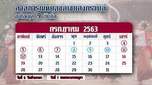 เปิดสูตรหยุดยาว คาดการณ์หยุดชดเชยสงกรานต์ 63 ในเดือนกรกฎาคม