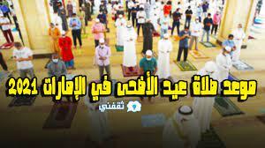 موعد صلاة عيد الأضحى 2021 في الإمارات | تعرف على توقيت صلاة العيد في أبو  ظبي والشارقة ودبي وجميع مدن الإمارات