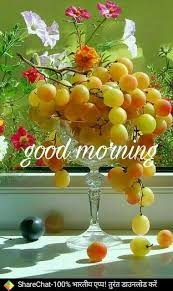 Good Morning Images For Whatsapp Facebook Whatsapp Images Awesome Goodmorning Unique Images