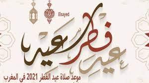 موعد صلاة عيد الفطر 2021 في المغرب ومدنها.. ميعاد تكبيرات صلاة العيد  بالمغرب - إقرأ نيوز