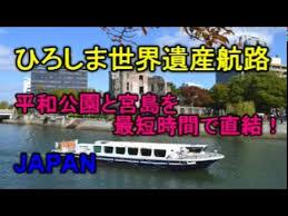 Image result for 世界遺産「広島原爆ドーム」