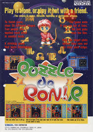 r flyers the arcade flyer archive video game flyers puzzle de pon visco