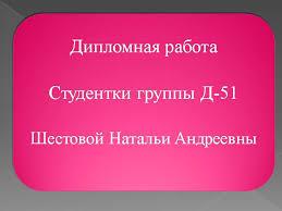 Презентация Организация хранения документов в делопроизводстве