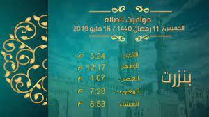 مواقيت الصلاة فى تونس 11 - رمضان - 1440 / 16 - مايو - 2019 - YouTube