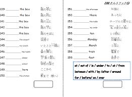 英検5級にもcd無料付録 前置詞選択問題 サマリーキッズ 英語cd