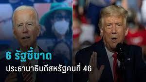 6 รัฐชี้ขาดตัดสินชัยชนะประธานาธิบดีสหรัฐ : PPTVHD36