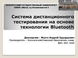Электронные средства обучения и их использование Реферат Презентация магистерской диссертации