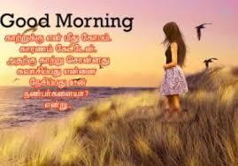 tamil good morning kavithai images best in tamil