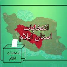 انتخابات یازدهم ایلام/ثثبت نام ۱۲۹ داوطلب نمایندگی مجلس در استان ایلام