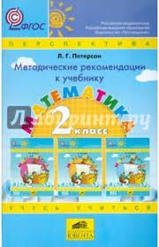 Книга Математика класс Методические рекомендации к учебнику  Математика 2 класс Методические рекомендации к учебнику