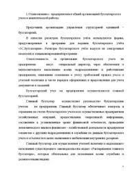 Отчет по производственной практике в ООО КП АТП № Отчёт по практике Отчёт по практике Отчет по производственной практике в ООО КП АТП №9 6