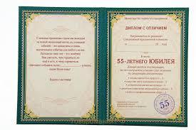Диплом Юбилей лет Грамоты сертификаты и дипломы  Диплом Юбилей 55 лет