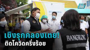 ชุมชนคลองเตยติดโควิด ครึ่งร้อย เร่งส่งผู้ป่วยจบวันนี้ : PPTVHD36