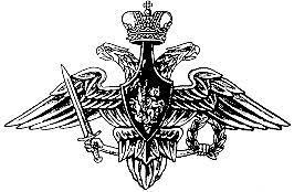 РЕФЕРАТ Национальная безопасность государства pdf МИНИСТЕРСТВО ОБОРОНЫ РОССИЙСКОЙ ФЕДЕРАЦИИ ВОЛЬСКИЙ ВОЕННЫЙ социально экономических дисциплин РЕФЕРАТ Национальная безопасность