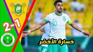 خسارة الصقور'' ملخص مباراة السعودية ساحل العاج HD   نتيجة المنتخب السعودي  الأولمبي 2-1 اليوم 22-7-2021 - كورة في العارضة
