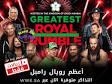Image result for عرض المصارعة في جدة 2018