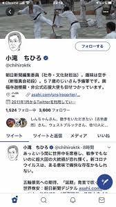 小滝 編集 委員