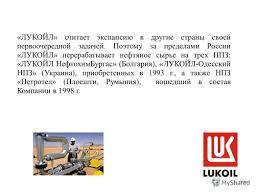 Презентация на тему Международные проекты компании Лукойл  3 ЛУКОЙЛ