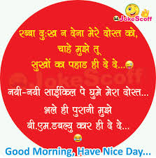 Funny Good Morning Quotes In Hindi Best Of Funny Good Morning Jokes For Friends In Hindi JokeScoff