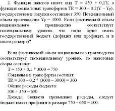 Экзамены зачеты и контрольные по макроэкономике Заказать помощь  Экзамены зачеты и контрольные по макроэкономике Заказать помощь студентам онлайн и дистанционно Москва