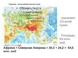Презентация по окружающему миру на тему Материк Евразия  слайда 4 Евразия величайший массив суши Занимает 1 3 всей суши Площадь 54 млн