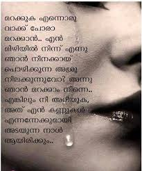 Malayalam Quotes Malayalam Quote Images Malayalam Status Quotes Cool I Quit From Love Quotes In Malayalam