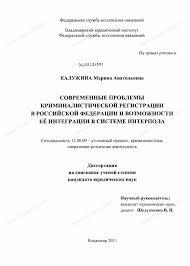 Диссертация на тему Современные проблемы криминалистической  Диссертация и автореферат на тему Современные проблемы криминалистической регистрации в Российской Федерации и возможности её