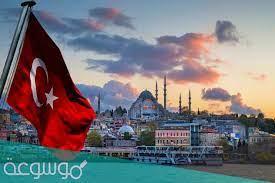 عدد الولايات التركية في تركيا - موسوعة نت