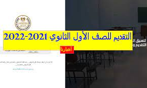 """لو ابنك في إعدادي""""موقع التقديم للصف الأول الثانوي العام 2021 إلكترونياً   رابط وزارة التربية والتعليم tansiksec.emis.gov.eg - أخبارنا"""