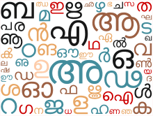Malayalam Wikipedia