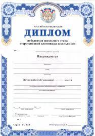 Олимпиада  Образец диплома победителя школьного этапа Всероссийской олимпиады школьников