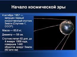 Презентации на тему Космонавтика Космос Космонавты скачать  презентация космонавтика презентация на тему космонавтика
